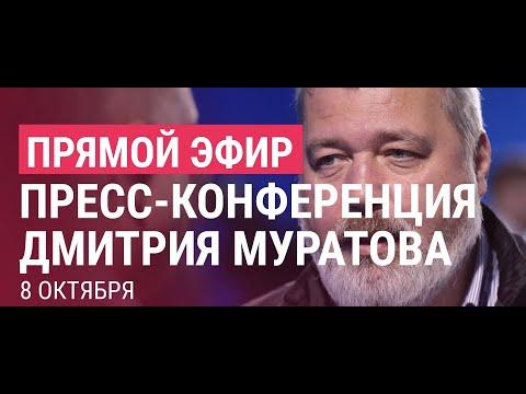 Дмитрий Муратов. Пресс-конференция | 8.10.21