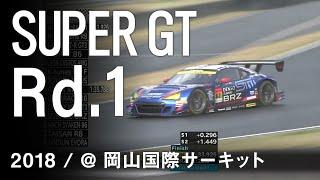 SUBARU BRZ GT300 2018 SUPER GT 第1戦 OKAYAMA GT 300km RACE 予選ダイジェスト