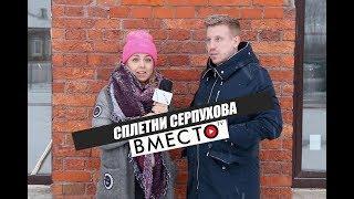 Вместо TV №19 / Сплетни в Серпухове