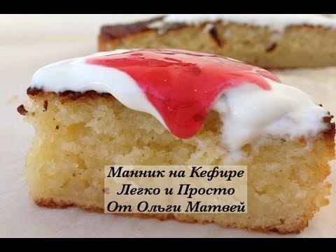 Рецепт Манник на Кефире, Очень Просто и Получается Вкуснятина | Semolina Cake, English Subtitles