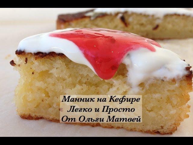Манник на Кефире, Очень Просто и Получается Вкуснятина!!! | Semolina Cake, English Subtitles