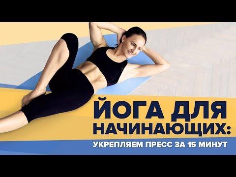 Йога для начинающих: укрепляем пресс за 15 минут [Workout | Будь в форме]
