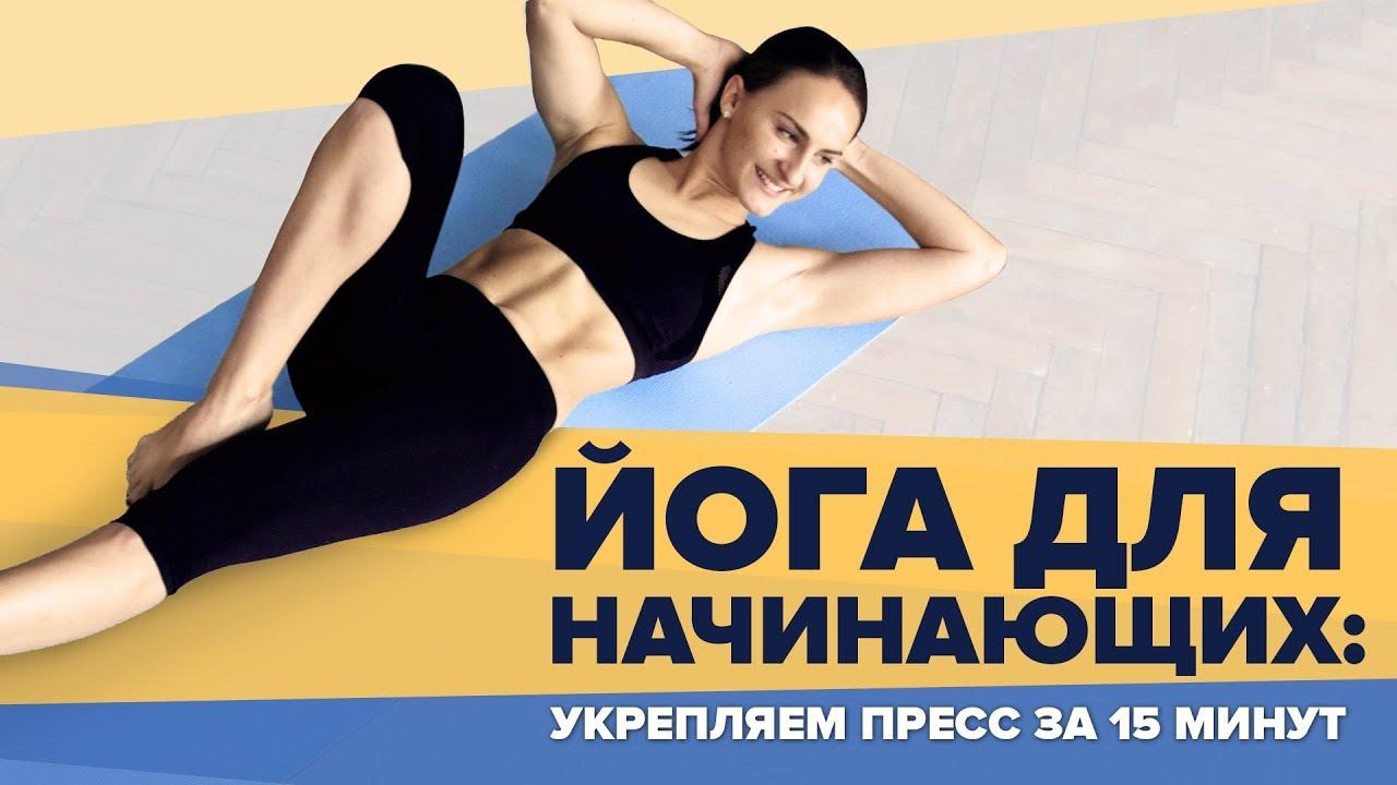 Йога для начинающих: укрепляем пресс за 15 минут [Workout   Будь в форме]