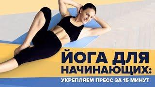 Йога для начинающих: укрепляем пресс за 15 минут [Workout - Будь в форме]