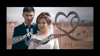 Трогательное и нежное свадьба Айжигит & Каныкей █▬█ █ ▀█▀ 2018