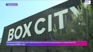 Репортаж телеканала «360° Подмосковье» о новом проекте BOXCITY, 31.05.2016