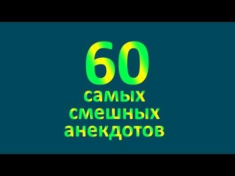 60 самых смешных анекдотов из Одессы про женщин и мужчин!