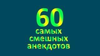 60 самых смешных анекдотов из Одессы про...