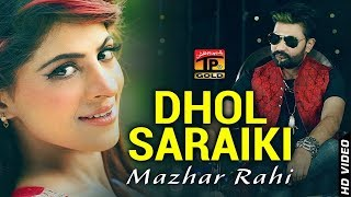 Dhol Saraiki - Mazhar Rahi - Latest Song 2018 - Latest Punjabi And Saraiki