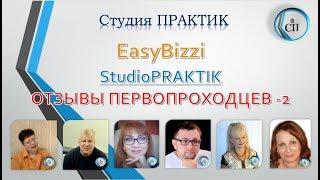 """#EasyBizzi #StudioPRAKTIK #Easy Business Community #Отзывы первопроходцев: """"ВМЕСТЕ МЫ - СИЛА"""""""