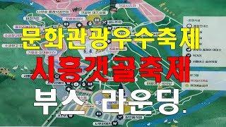 제14회 시흥갯골축제 행사장 부스 라운딩 영상// 시흥…