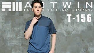 ARTWIN 하계 유니폼 티셔츠 T-156 촬영 스케치