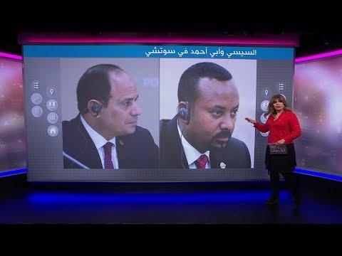 السيسي  لرئيس وزراء أثيوبيا : انت رجل سلام، فكيف رد عليه آبي أحمد