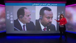 السيسي لرئيس وزراء إثيوبيا: