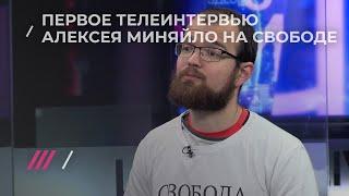 Интервью Алексея Миняйло о людях в тюрьме, беспределе на выборах и своей голодовке