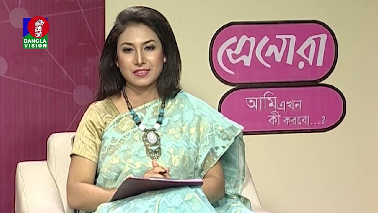 Ami Ekhon Ki Korbo? | Dr. Mehtab Khanam | Kownine Shourov | EP 459 | Banglavision Program