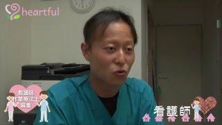 男性看護師インタビュー