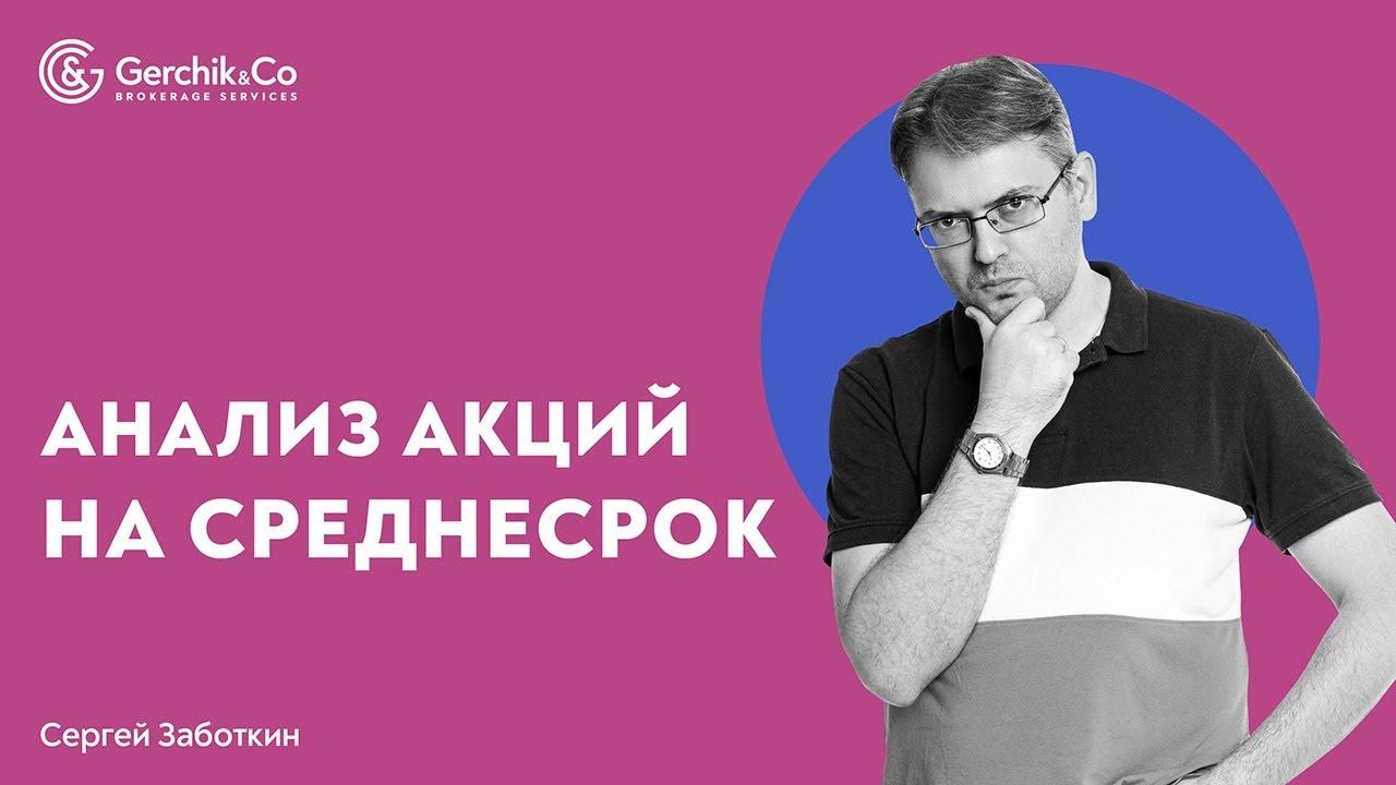 Отбор лучших акций на среднесрок. Анализ рынков Сергей Заботкин