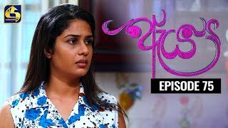 Aeya Episode 75 || ''ඇය ''  ||  04th February 2020 Thumbnail