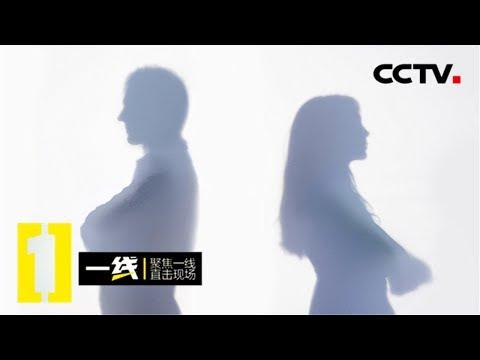 《一线》网恋男友温情脉