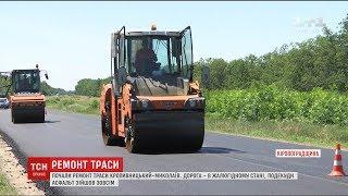 Кіровоградщина, ремонт, дорога, Кропивницький