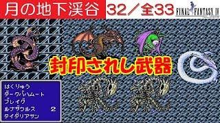 【HD】FF4攻略#32『ボス「白竜/ダークバハムート/プレイグ/ルナザウルス/タイダリアサン」ムラサメ/ラグナロク/ホーリーランス/リボン/マサムネ』|ファイナルファンタジー4|kenchannel thumbnail