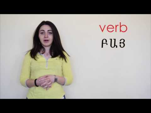 Բայ/Verb- Armenian language learning tutorials