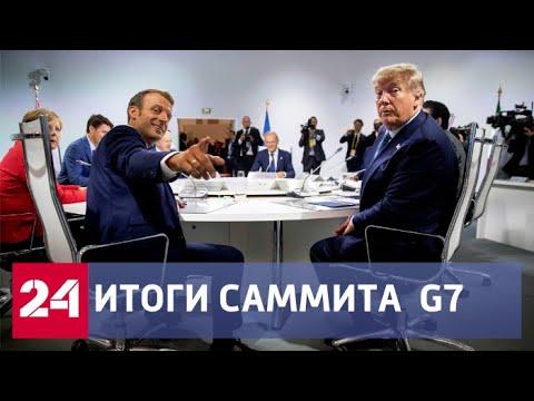 Эксперты об итогах саммита G7 - Россия 24