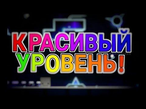 ПЕРВЫЙ РАЗ СОЗДАЮ УРОВЕНЬ В Geometry Dash  |=| САМЫЙ ЛУЧШИЙ ЛВЛ  !!! СКОРО 2...2 !!!