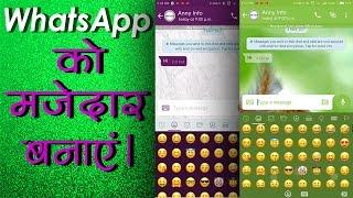 WhatsApp को मजेदार बनाने ऐसे 😍 How To Make WhatsApp Look Awesome