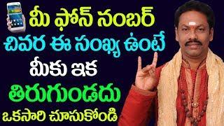 మీ ఫోన్ నెబర్ లో చివర ఈ అంకి వుంటే ఏమి జరుగుతుందో తెలుసా   Lucky Mobile Numbers   JKR JAYAM TV