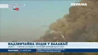 Через вибухи на військових складах Україна здригається не вперше