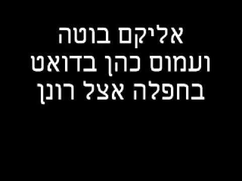 אליקם בוטה ועמוס כהן בדואט
