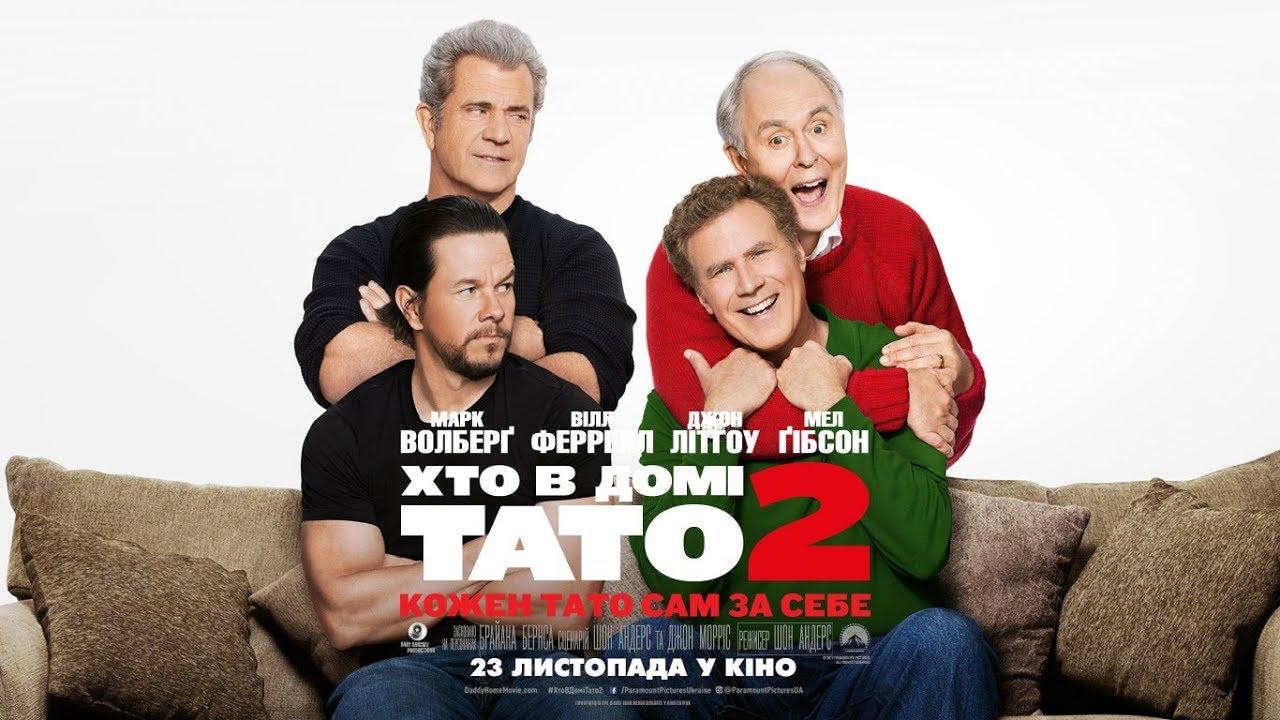 Хто в домі тато 2. у кіно з 23 листопада