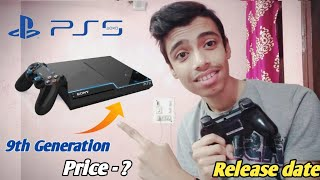 PS5 Release date and price revealed |Finally Sony Announced PlayStation 5 | PS5 leaks