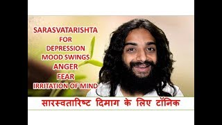 सारस्वतारिष्ट | SARASVATARISHTA FOR DEPRESSION MOOD SWINGS ANGER FEAR IRRITATION OF MIND YOGINITYA