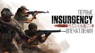 Insurgency: Sandstorm - Первые впечатления