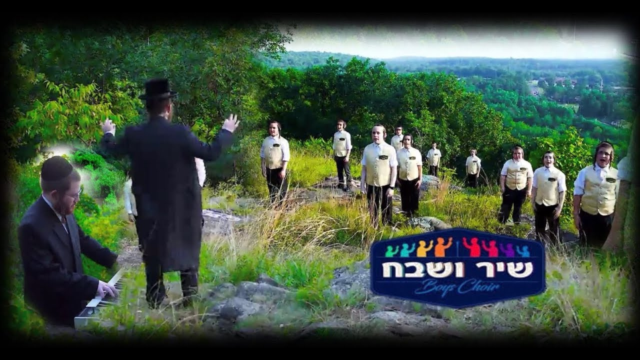 Yom Zeh L'Yisroel – The Shir V'shevach Boys Choir [Official Video] | יום זה לישראל - מקהלת שיר ושבח