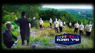 YomZehL'Yisroel–The ShirV'shevachBoys Choir[Official Video]|יום זה לישראל - מקהלת שיר ושבח
