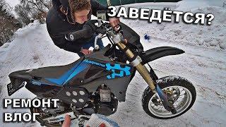 Первый раз ЗАВЁЛ СВОЙ НОВЫЙ МОТАРД / Ремонт Husqvarna SMR 570