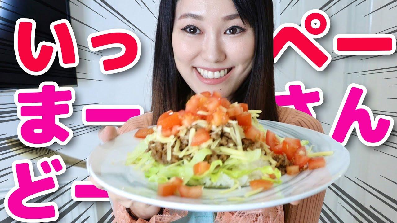 沖縄方言で沖縄料理を作るよ!ほっぺたも落ちる絶品タコライスと人参しりしりぃの作り方!