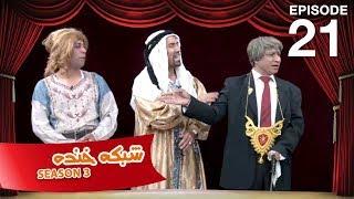 شبکه خنده - فصل سوم - قسمت بیست و یکم / Shabake Khanda - Season 3 - Episode 21