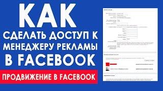 Как сделать доступ к рекламному кабинету Facebook? Доступ к менеджеру рекламы Фэйсбук