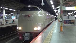 横浜駅 寝台特急サンライズ出雲92号、サンライズ瀬戸・出雲号東京行発着 2019.12.30