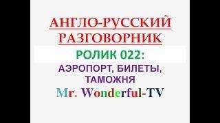 АНГЛИЙСКИЙ РАЗГОВОРНИК, РОЛИК 022, АЭРОПОРТ