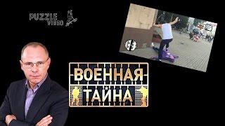 """""""GTA Курск"""" в передаче """"Военная тайна"""" от  29.10.2016"""