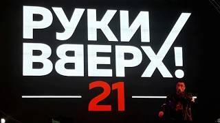 Концерт группы РУКИ ВВЕРХ в Казани