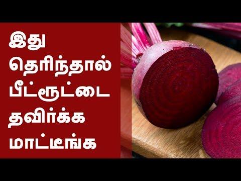 Beetroot Health Benefits - Tamil Health Tips