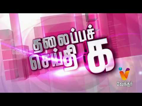 News Afternoon 1.30 pm (21.04.18)