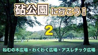 砧公園に行こう2〜ねむの木広場・わくわく広場・アスレチック広場〜